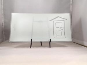 $35.99 Plate with purpose  5X10 Hearth House